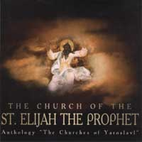 Multimedia CD-ROM: St. Elijah the Prophet Church